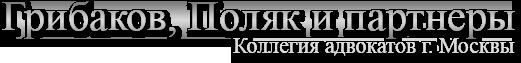Грибаков, Поляк и партнеры